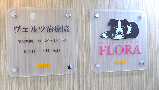 日本flora寵物身心自然療法-L1120443