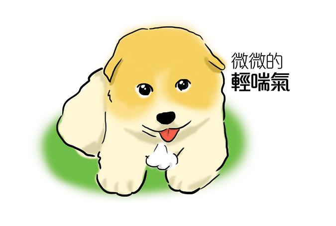 常見狗狗安定訊號-狗微微吐氣