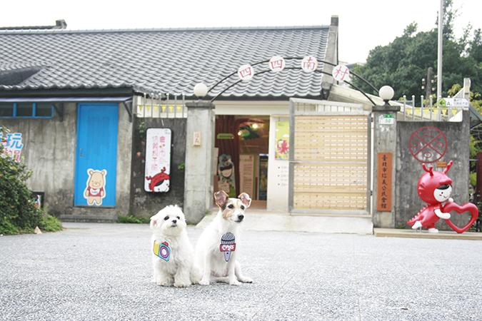 狗狗GOGO四四南村