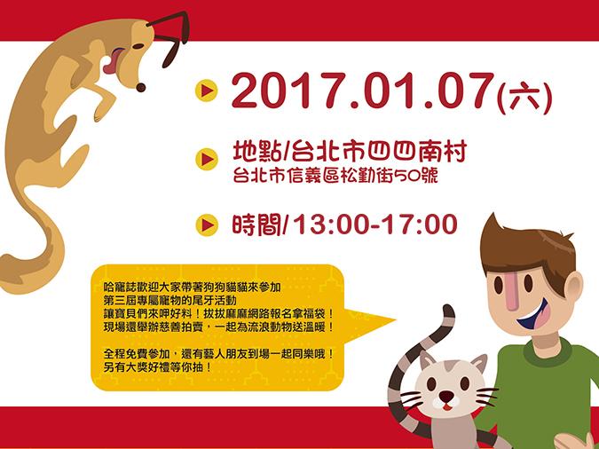 第三屆寵物尾牙-慈善拍賣vs寵物用品市集-時間地點