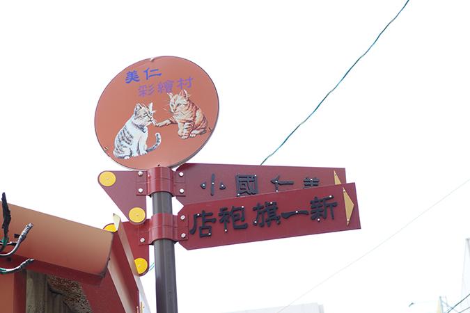 台中國家歌劇院-美仁里彩繪村-1