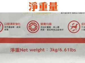帶你看懂飼料外包裝的隱藏秘密-淨重量