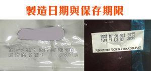 帶你看懂飼料外包裝的隱藏秘密-製造日期與保存期