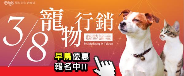 20170308寵物行銷趨勢論壇600x250