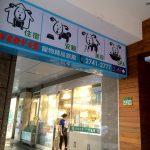 very旺寵物精品旅館