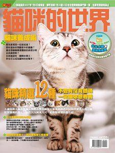 貓咪的世界