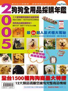 2005狗狗全用品採購年鑑