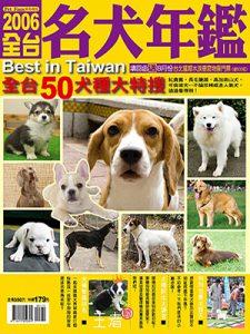 2006全台名犬年鑑
