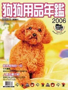 2006狗狗用品年鑑
