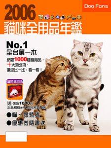 2006貓咪用品年鑑