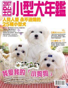 2007全台小型犬年鑑