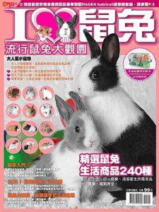 2007我愛鼠兔