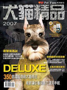 2007犬用精品
