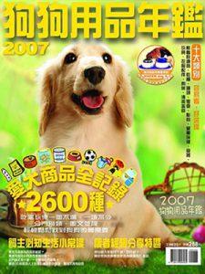 2007狗狗用品年鑑