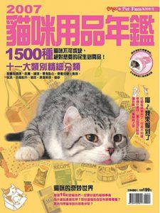 2007貓咪用品年鑑