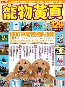 2008寵物黃頁