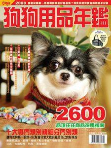 2008狗狗用品年鑑