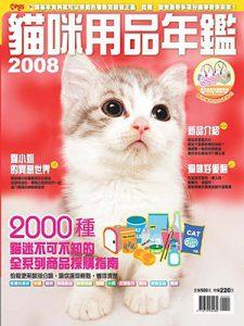 2008貓咪用品年鑑