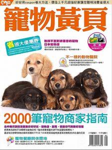2009寵物黃頁