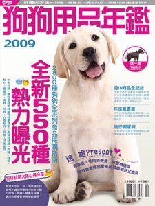 2009狗狗用品年鑑