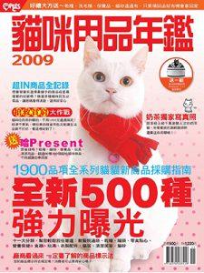 2009貓咪用品年鑑