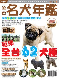 2010全台名犬年鑑