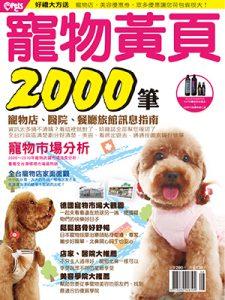 2010寵物黃頁
