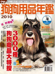 2010狗狗用品年鑑