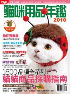 2010貓年鑑
