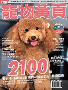 2011寵物黃頁