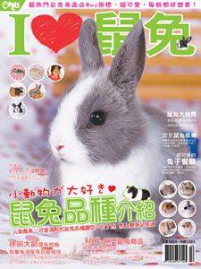 2011我愛鼠兔