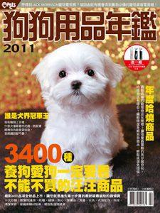 2011狗狗用品年鑑