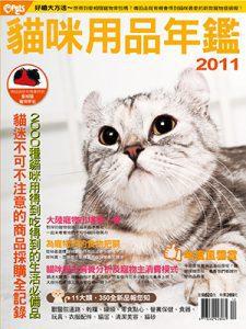 2011貓咪用品年鑑