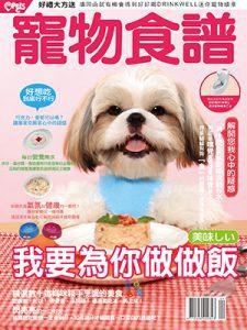 2012寵物食譜