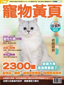 2012寵物黃頁
