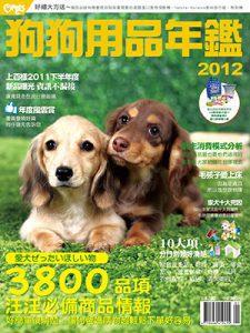 2012狗狗用品年鑑