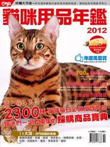 2012貓咪用品年鑑