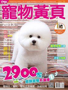 2013寵物黃頁