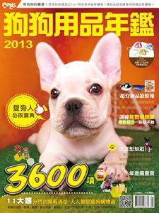 2013狗狗用品年鑑