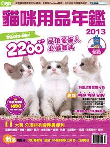 2013貓咪用品年鑑