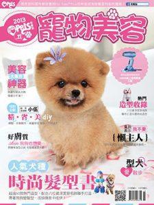 201307寵物美容