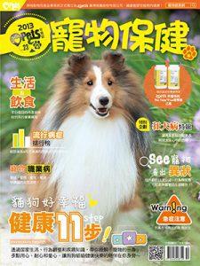 201310寵物保健