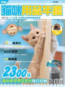 2014貓咪用品年鑑