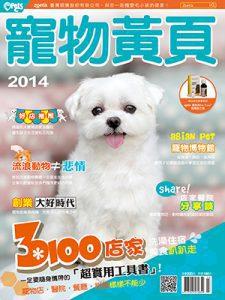 201402寵物黃頁
