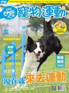 201407寵物運動