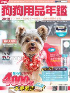 2015狗狗用品年鑑