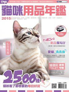 2015貓咪用品年鑑