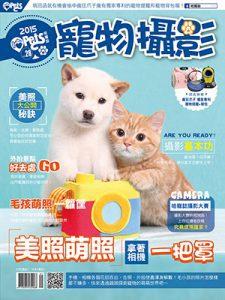 201501寵物攝影