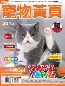 201502寵物黃頁