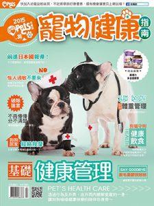 201507寵物健康指南